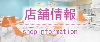 天理大学周辺の賃貸のマサキの店舗詳細