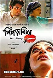Piprabidya (Ant Story) 2012 Bengali 1080p WEB-DL