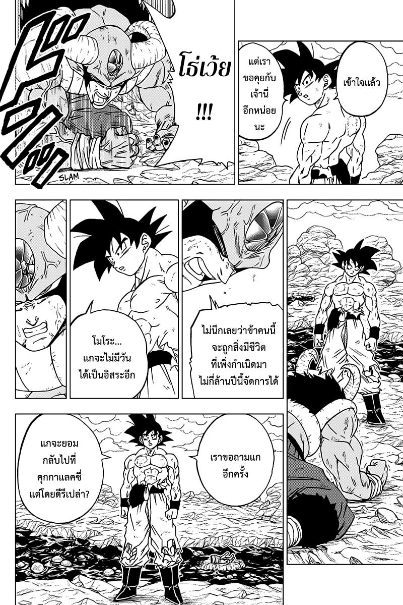 อ่านการ์ตูน Dragonball Super ตอนที่ 65 หน้าที่ 12
