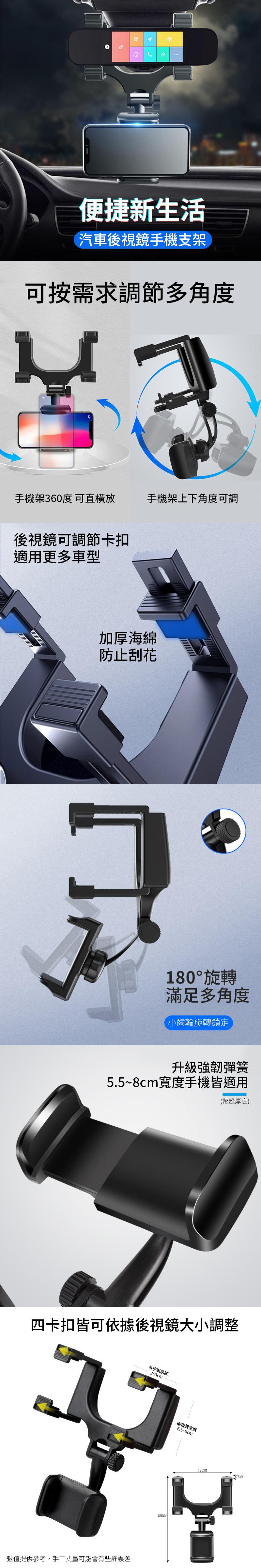 汽車後視鏡手機架 後照鏡手機架 後照鏡手機支架 手機架 手機支架 車用手機支架 手機夾 車載支架 後照鏡手機固定座