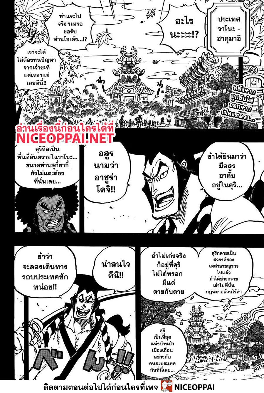 อ่านการ์ตูน One Piece ตอนที่ 962 หน้าที่ 2