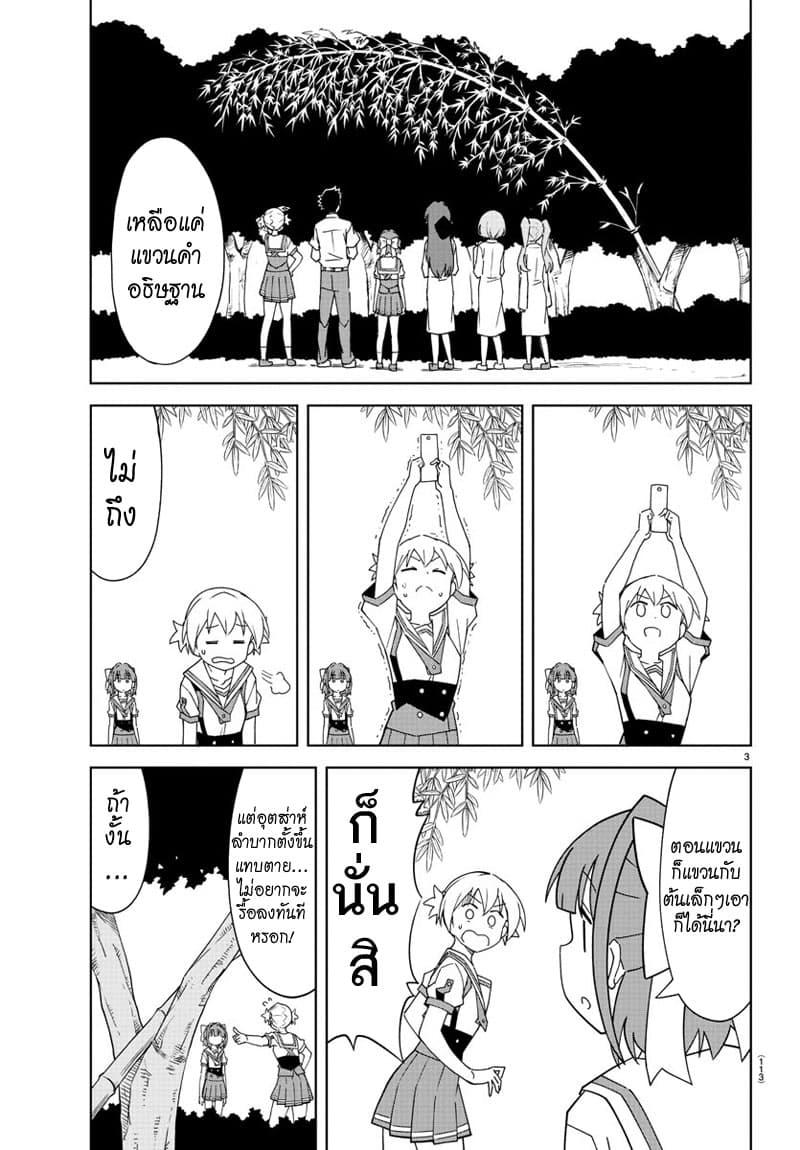 อ่านการ์ตูน Atsumare! Fushigi Kenkyubu ตอนที่ 136 หน้าที่ 3