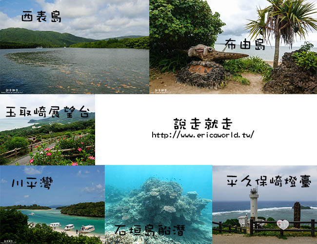 西表島石垣島景點圖