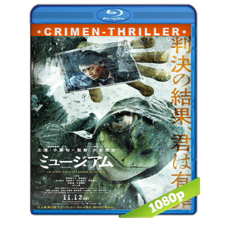 Museum Full HD1080p Audio Dual Castellano-Japones 5.1 (2016)