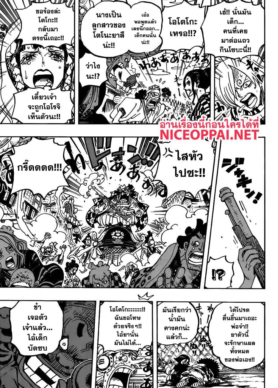 อ่านการ์ตูน One Piece ตอนที่ 943 หน้าที่ 15