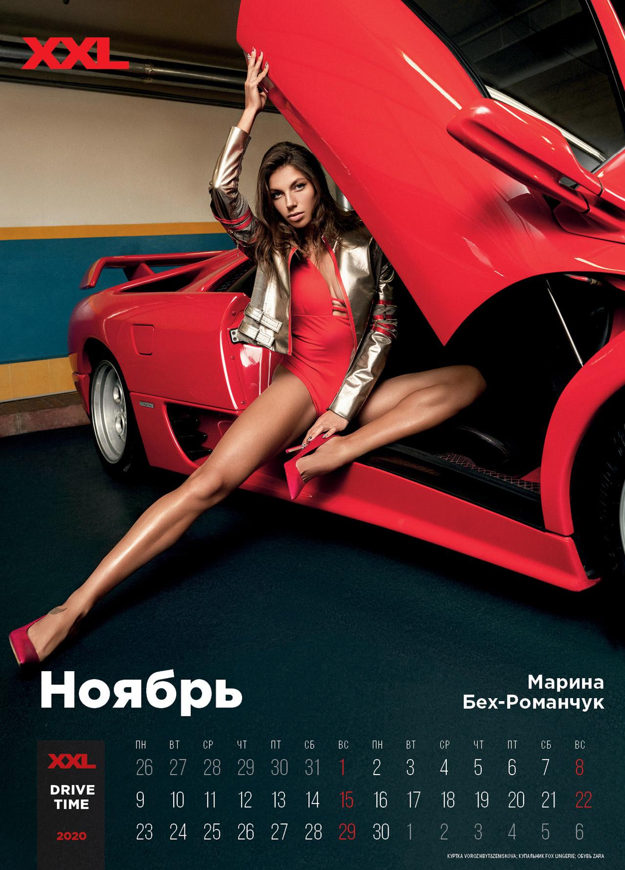 календарь журнала XXL Украина на 2020 год / ноябрь - Марина Бех-Романчук