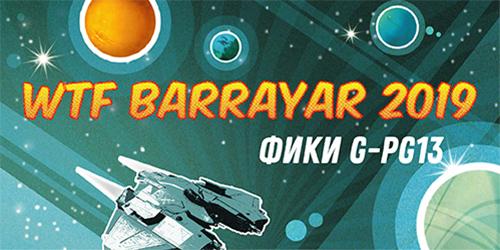 Тексты WTF Barrayar