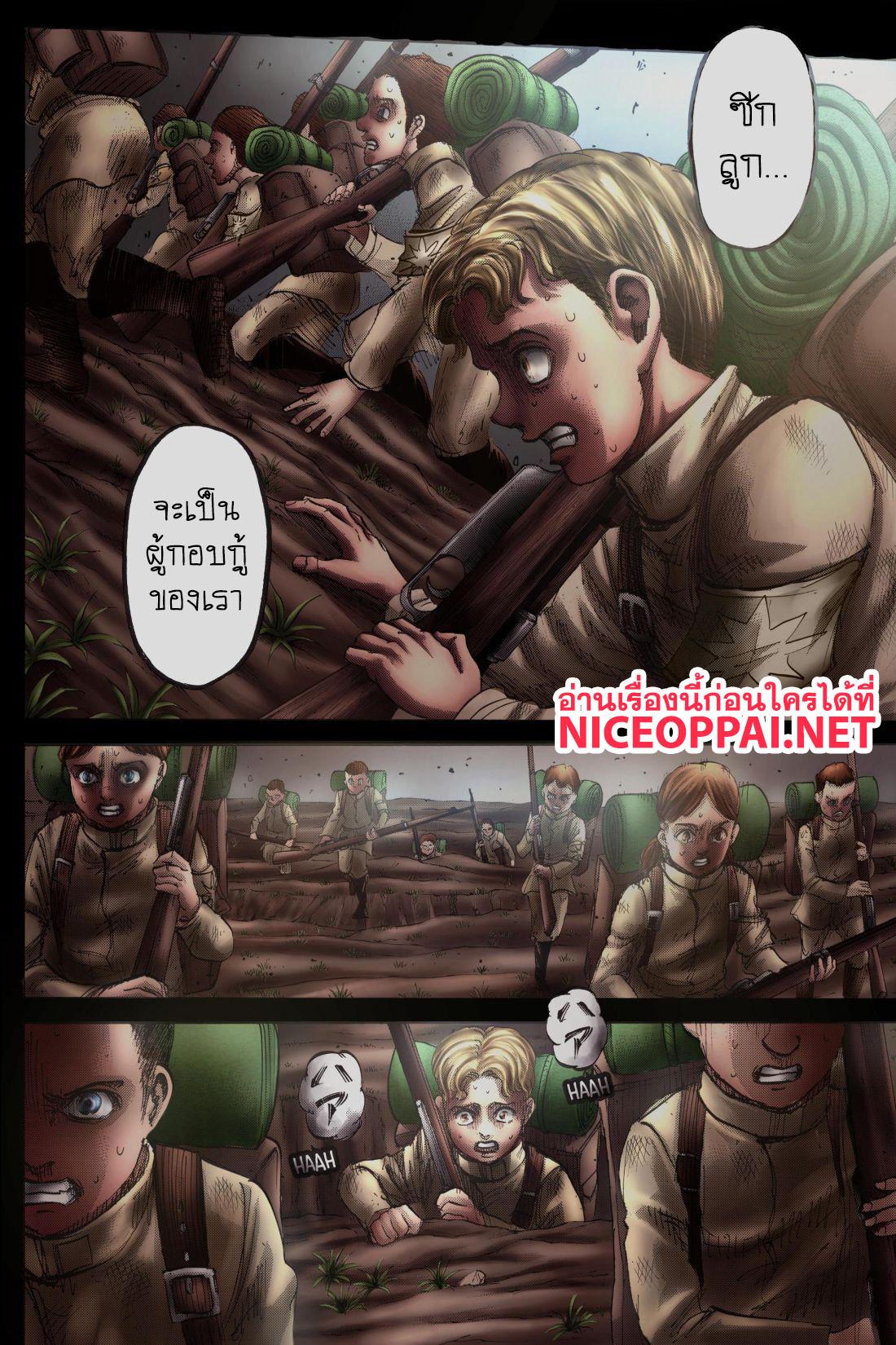 อ่านการ์ตูน Attack on Titan  ตอนที่ 114 หน้าที่ 5