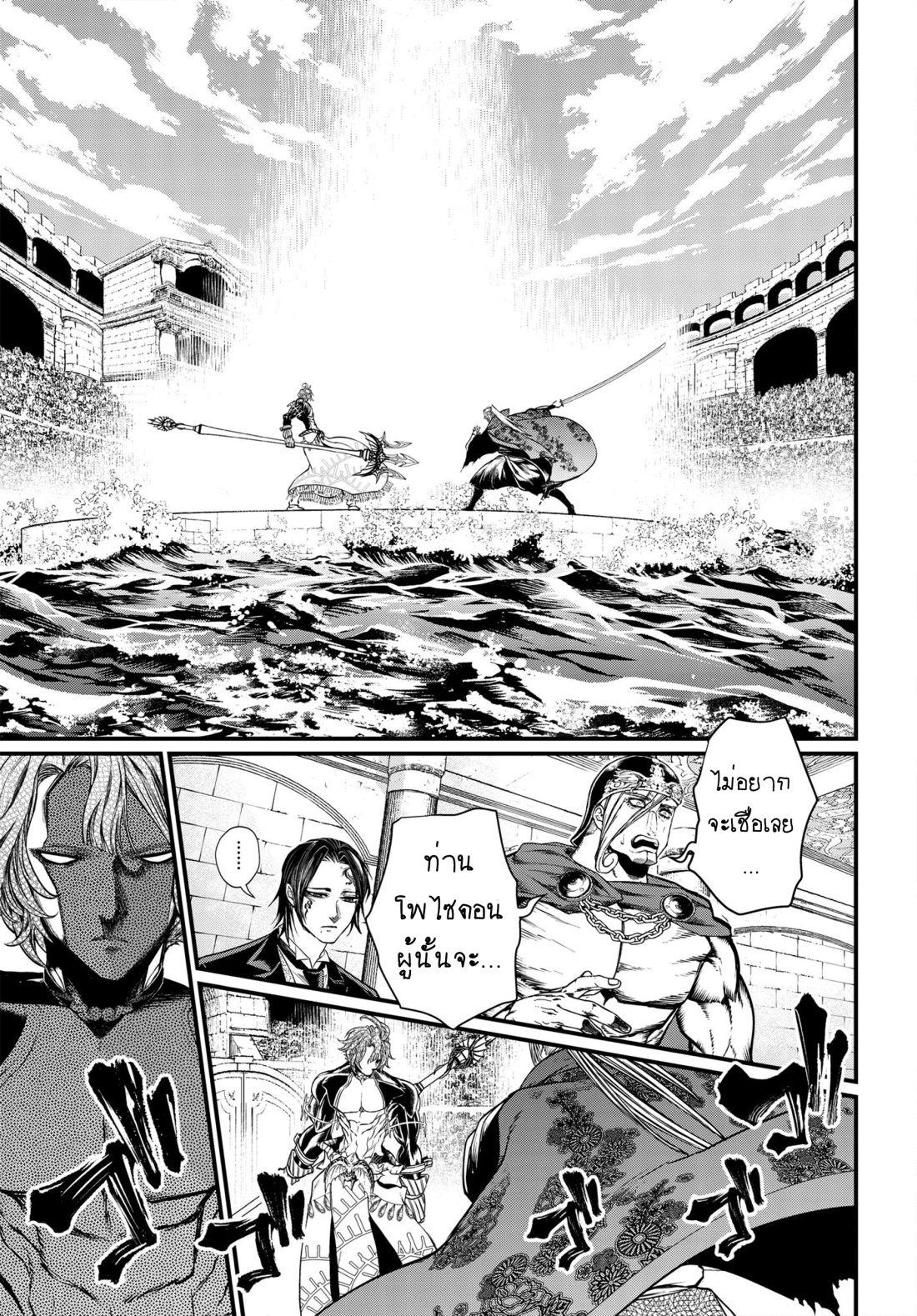 อ่านการ์ตูน Shuumatsu no Walkure ตอนที่ 17 หน้าที่ 16