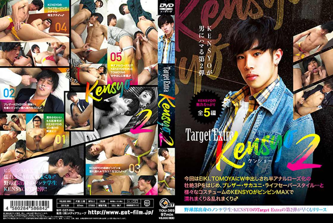 Target Extra - Kensyo 2 / Особая цель - Кенсио 2 [TOU-369] (Get Film) [cen] [2019 г., Asian, Teen, Anal/Oral Sex, Bareback, Blowjob, Fingering, Handjob, Masturbation, Cumshots, DVDRip]