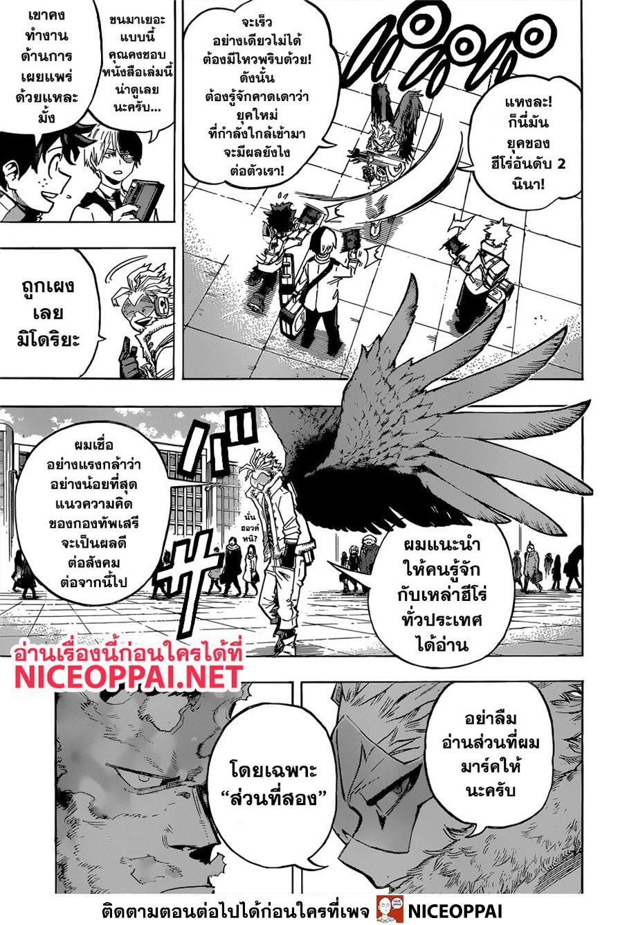 อ่านการ์ตูน Boku no Hero Academia ตอนที่ 245 หน้าที่ 4