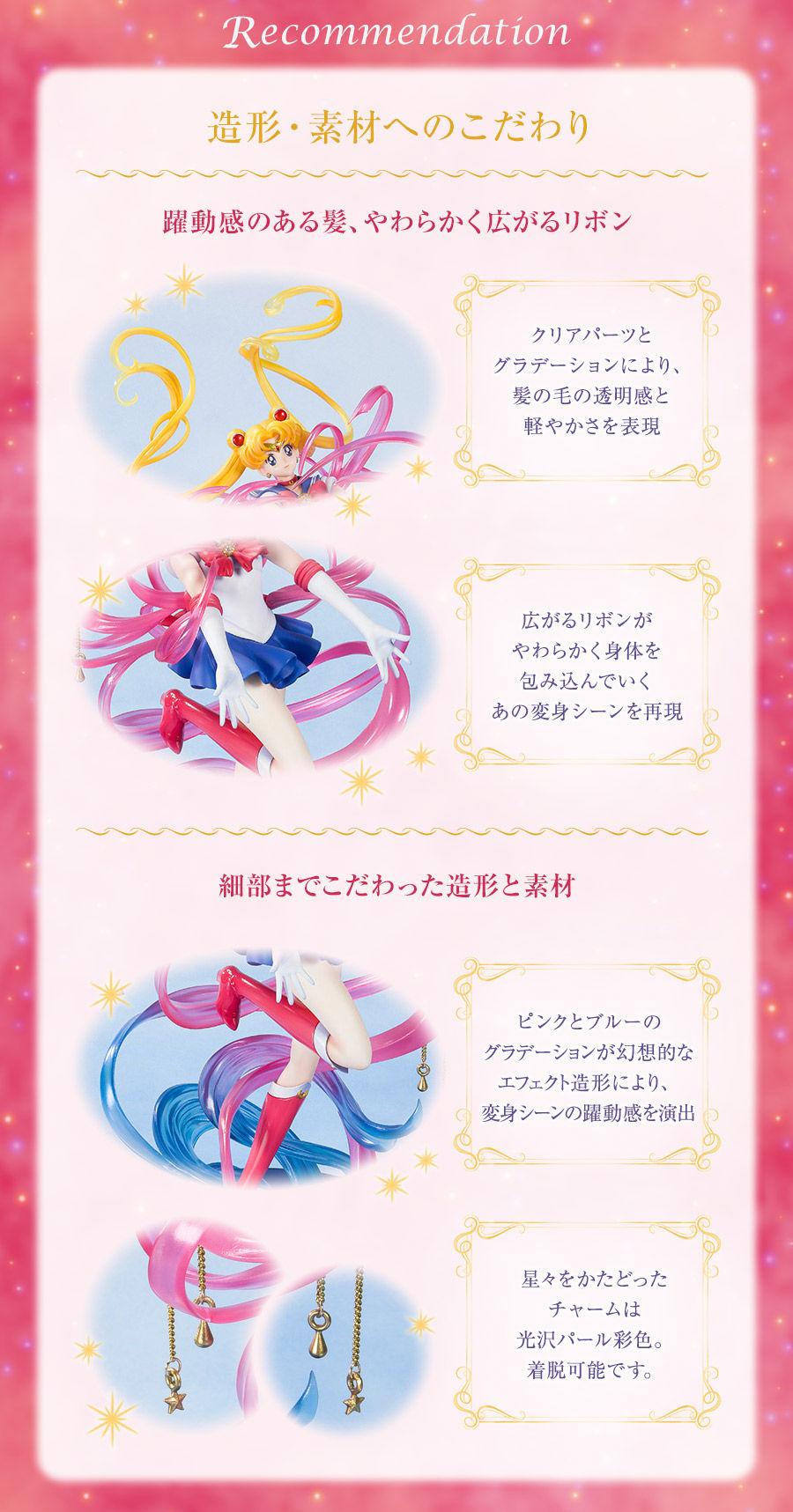 Sailor Moon - Figuarts ZERO (Bandai) F820dsa1_o
