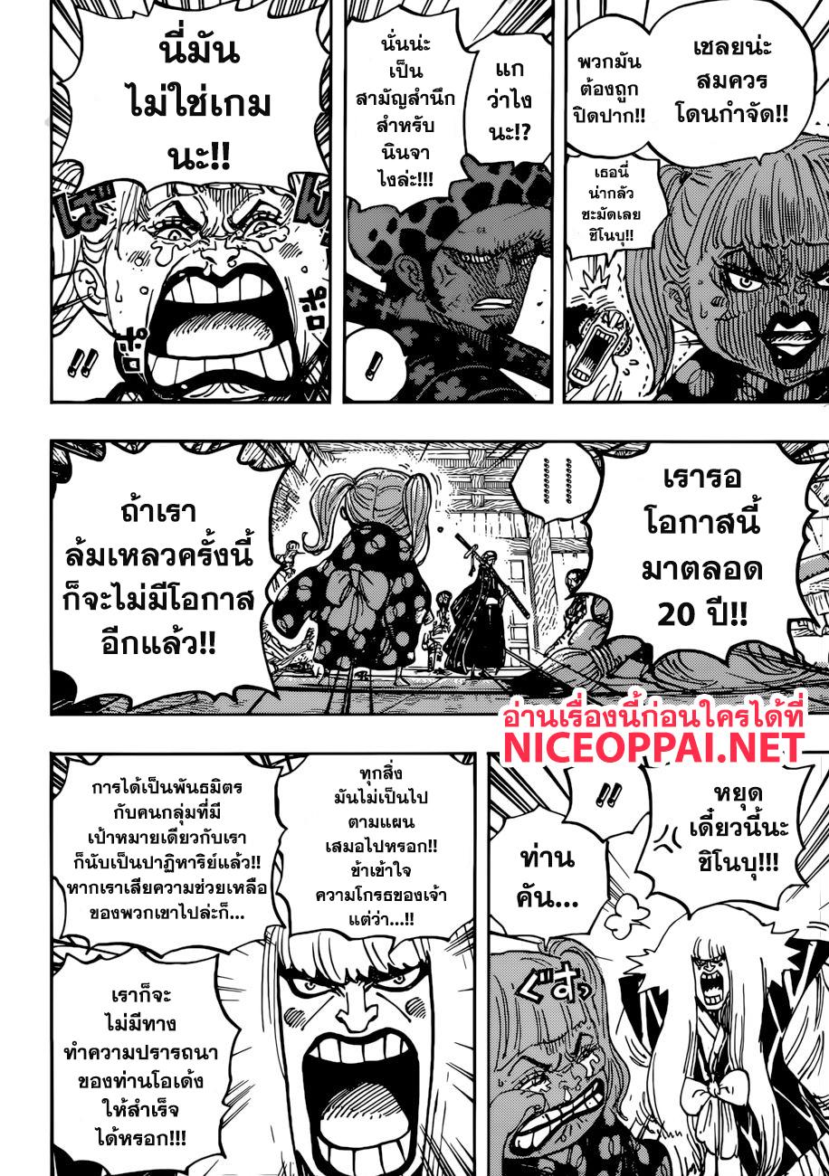 อ่านการ์ตูน One Piece ตอนที่ 938 หน้าที่ 8