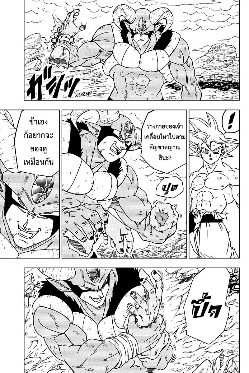 อ่านการ์ตูน Dragonball Super ตอนที่ 65 หน้าที่ 17