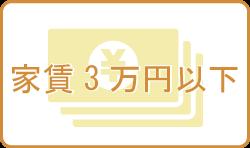奈良大学周辺の家賃3万円以下一人暮らしのお部屋探し賃貸住宅特集ページ