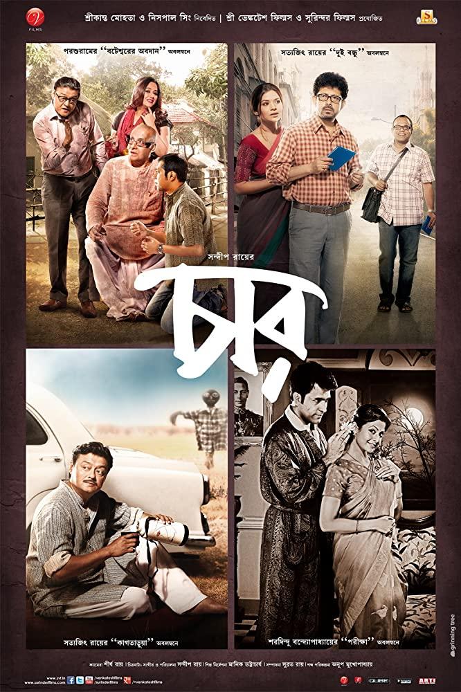 Chaar 2014 bengali movie 720p WEBDL