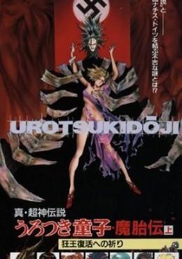 Shin Choujin Densetsu Urotsukidouji Mataiden [2/2] Sub español [Mega – Mediafire – Zippyshare]