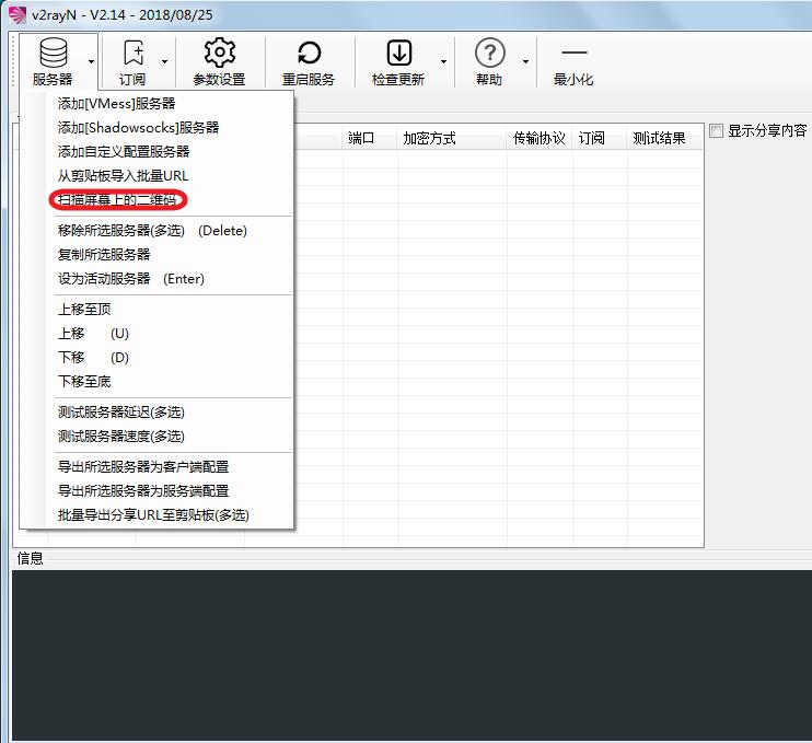 扫二维码获取服务器节点