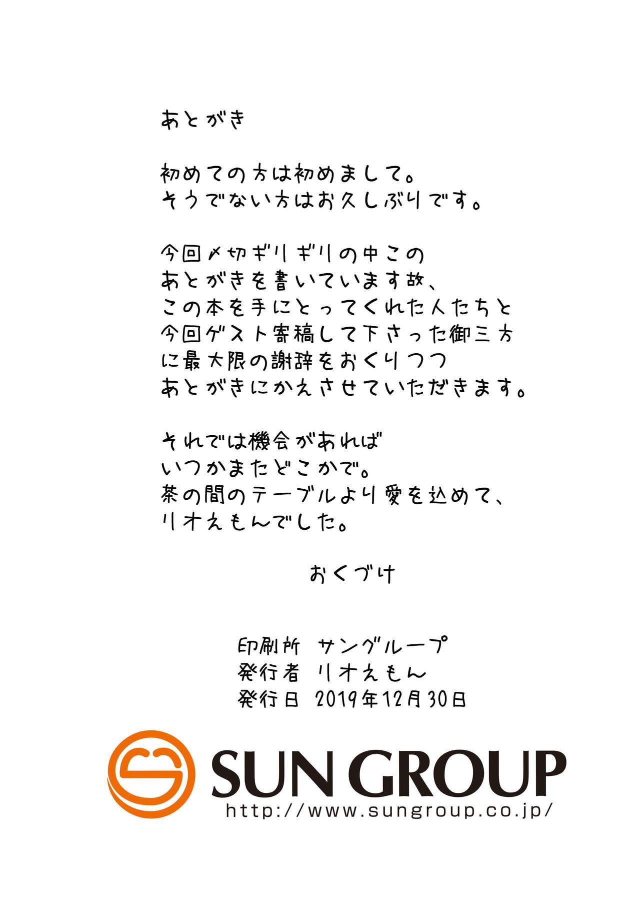 Enji ga Inu to Ecchi Suru Hon - 25