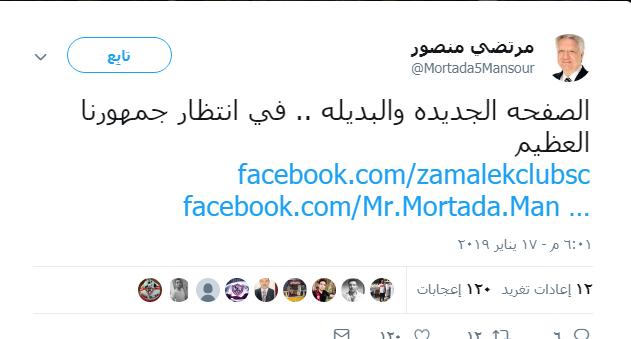 غلق صفحة رئيس الزمالك على فيس بوك ويعلن عبر تويتر البديل