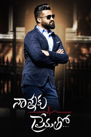 Nannaku Prematho 2016 HDRip 720p Tamil+Telugu+Hindi MB