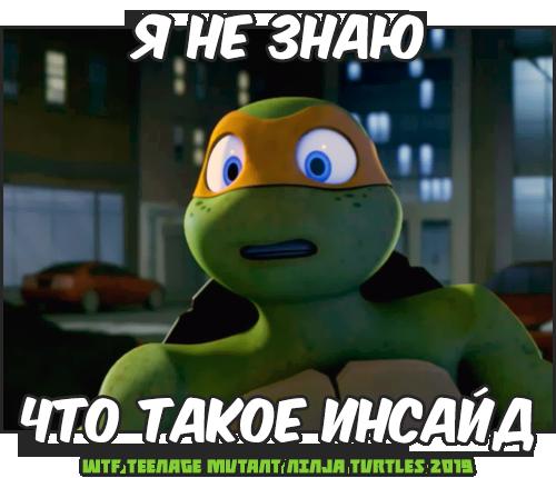 WTF Teenage Mutant Ninja Turtles 2019