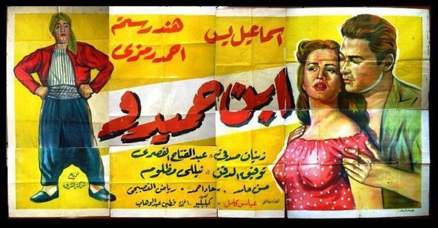 [فيلم][تورنت][تحميل][ابن حميدو][1957][1080p][Web-DL] 1 arabp2p.com