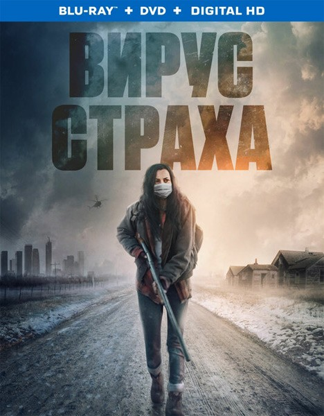 Вирус страха / Before the Fire (2020/BDRip/HDRip)
