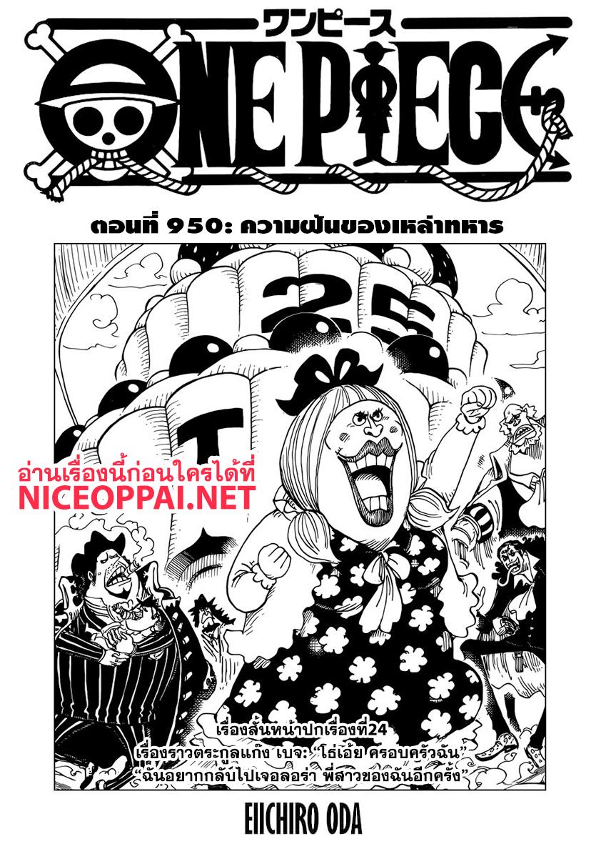 อ่านการ์ตูน One Piece ตอนที่ 950 หน้าที่ 2