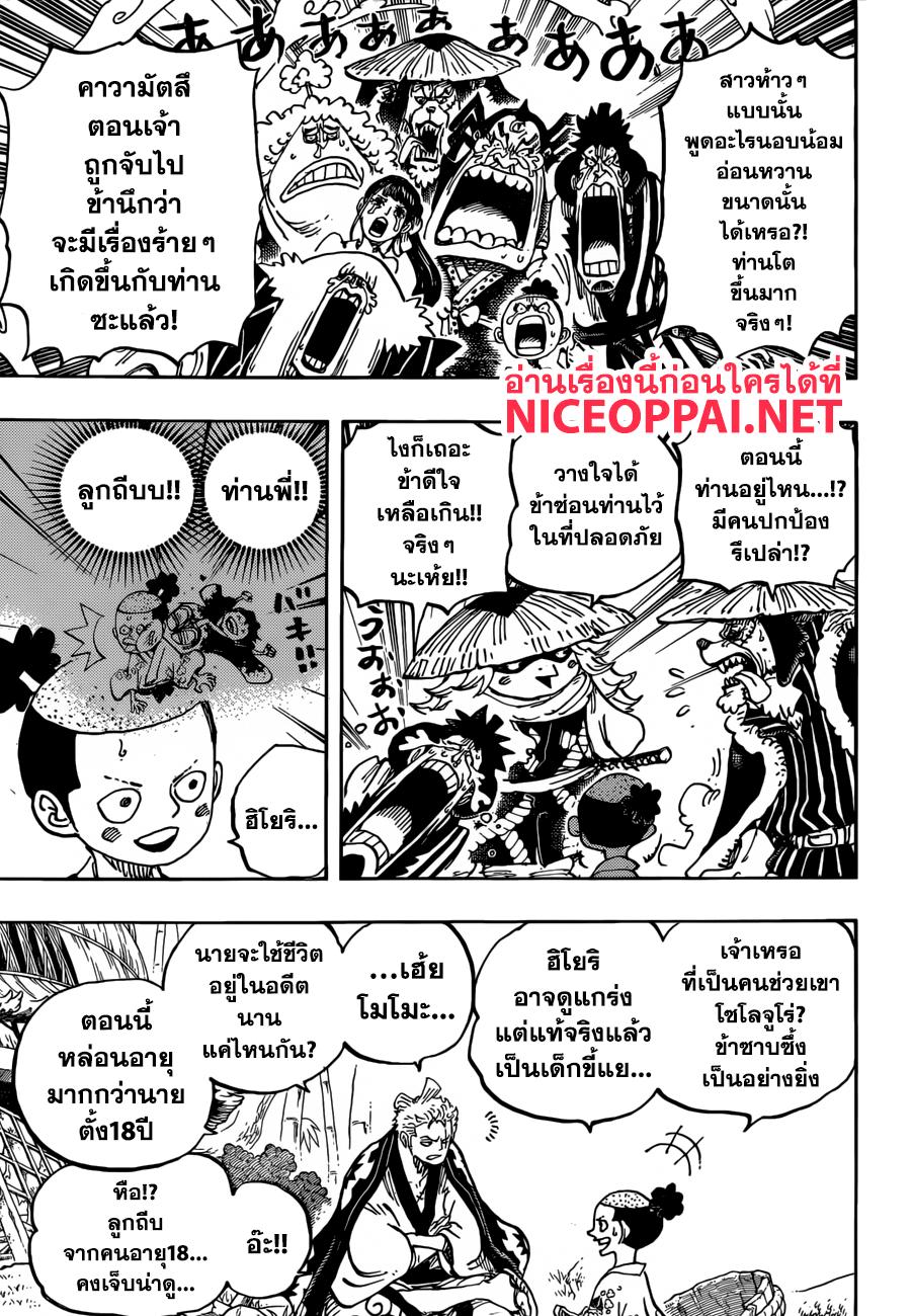 อ่านการ์ตูน One Piece ตอนที่ 955 หน้าที่ 3
