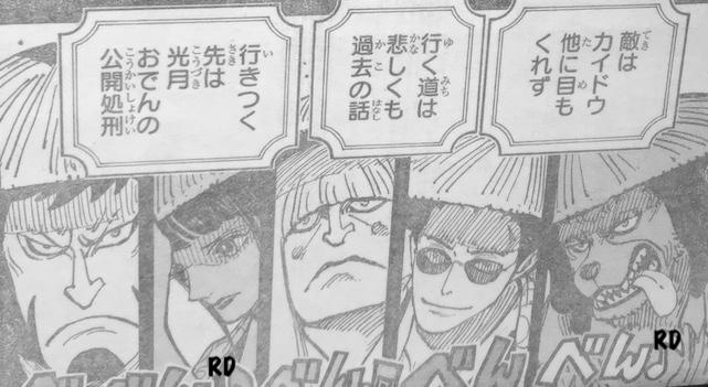 One Piece Spoilers 969 2RcblmSj_o