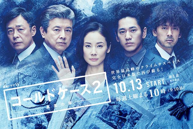 JDrama] Cold Case 2 CASE4 720p HDTV x264 AAC-DoA :: Nyaa