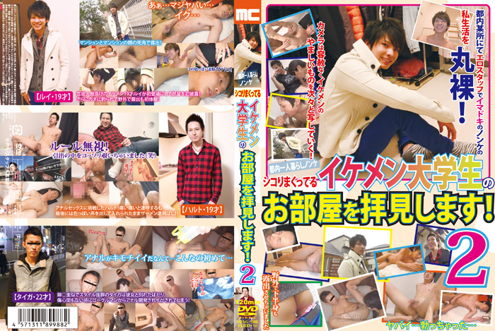 Handsome College Student 2 / Visiting Boys At Home 2 / Студенты колледжа 2 [MENG-037] (Men s Camp) [cen] [2015 г., Asian, Twinks, Anal/Oral Sex, Blowjob, Fingering, Handjob, Solo, Masturbation, Cumshots, DVDRip]
