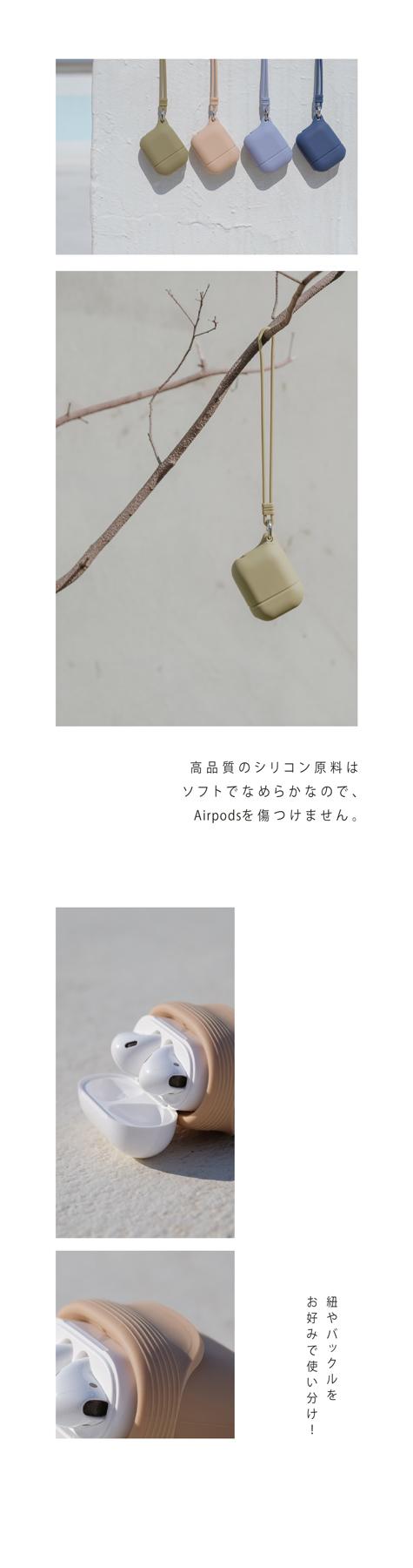 AirPods用カラフル保護ケース-ミルクティー(キーチェーンとシリコン紐付き)
