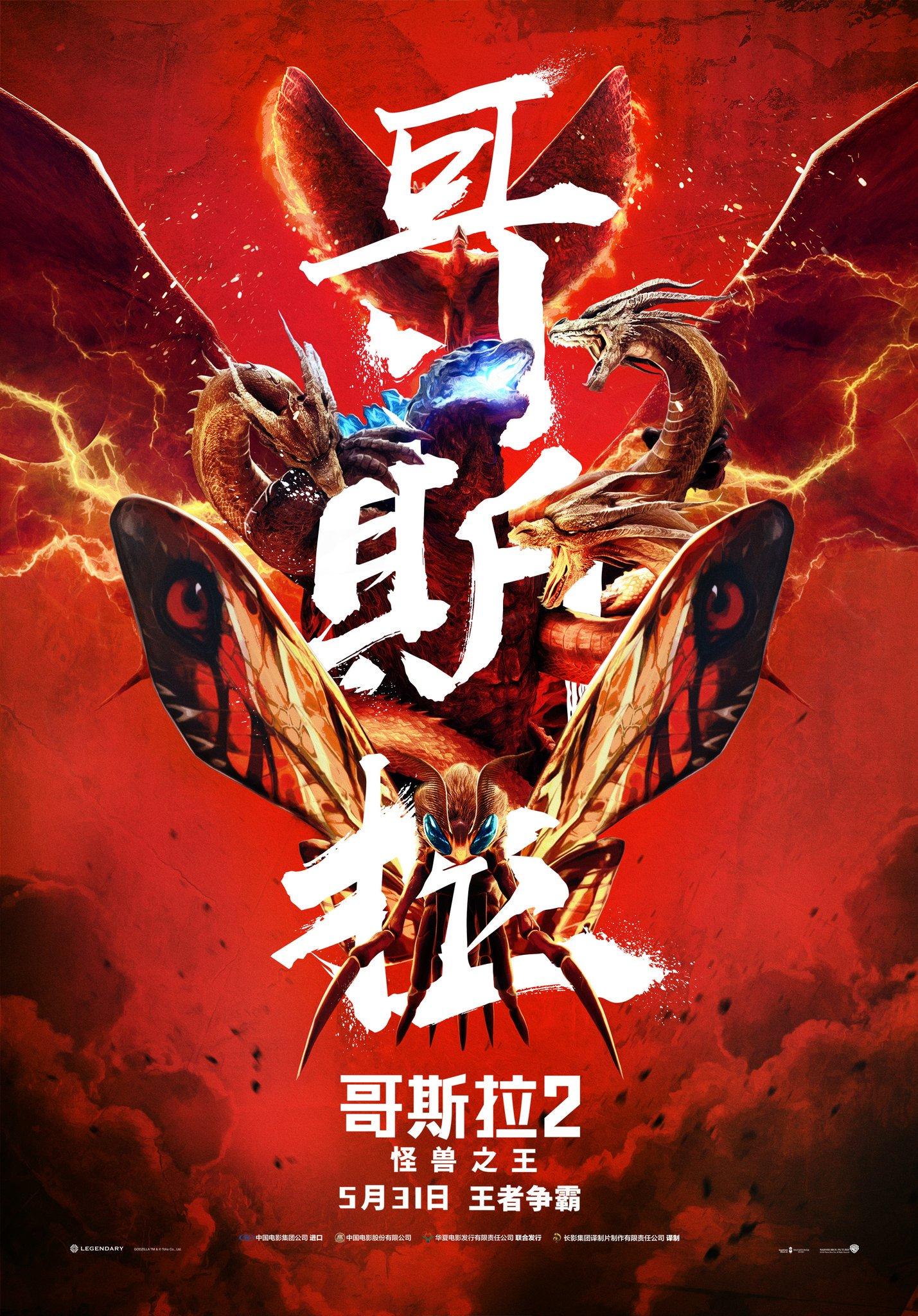 GODZILLA: KING OF THE MONSTERS 4K Ultra HD, Blu-ray