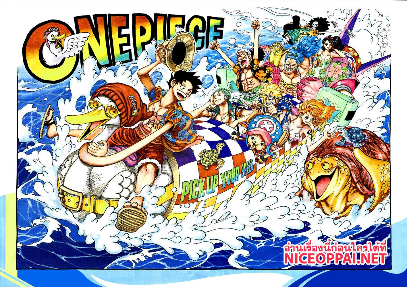 อ่านการ์ตูน One Piece ตอนที่ 957 หน้าที่ 1