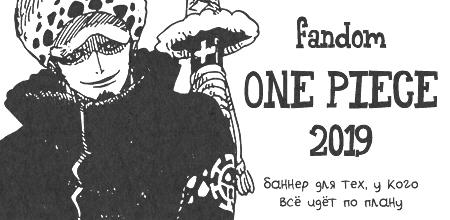 fandom one piece 2019
