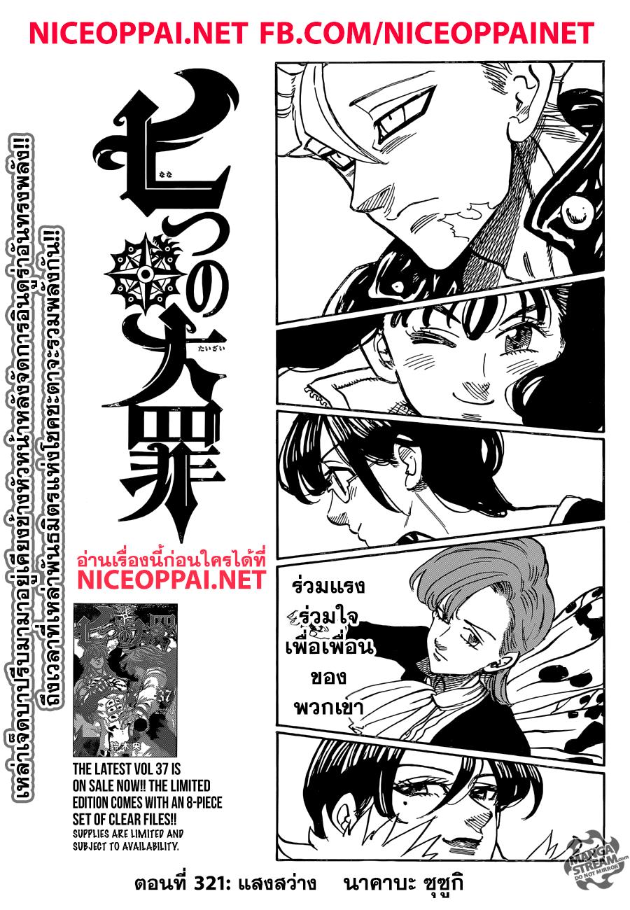 อ่านการ์ตูน Nanatsu No Taizai ตอนที่ 321 หน้าที่ 2
