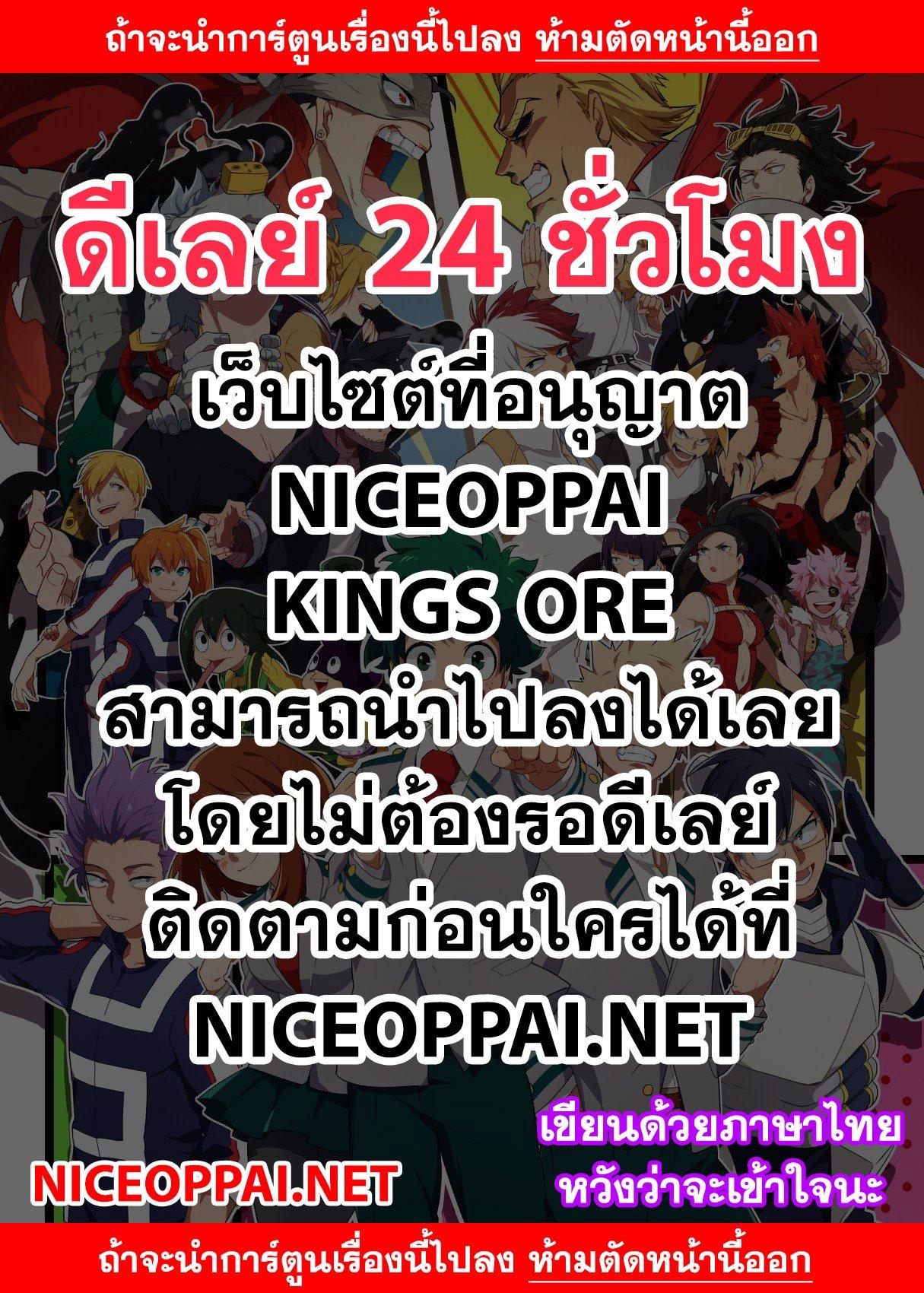 Nanatsu no Taizai 306 - Page 0