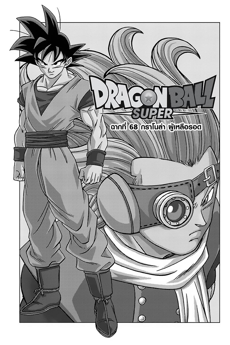 Dragonball Super ตอนที่ 68 กราโนล่าห์ ผู้เหลือรอด