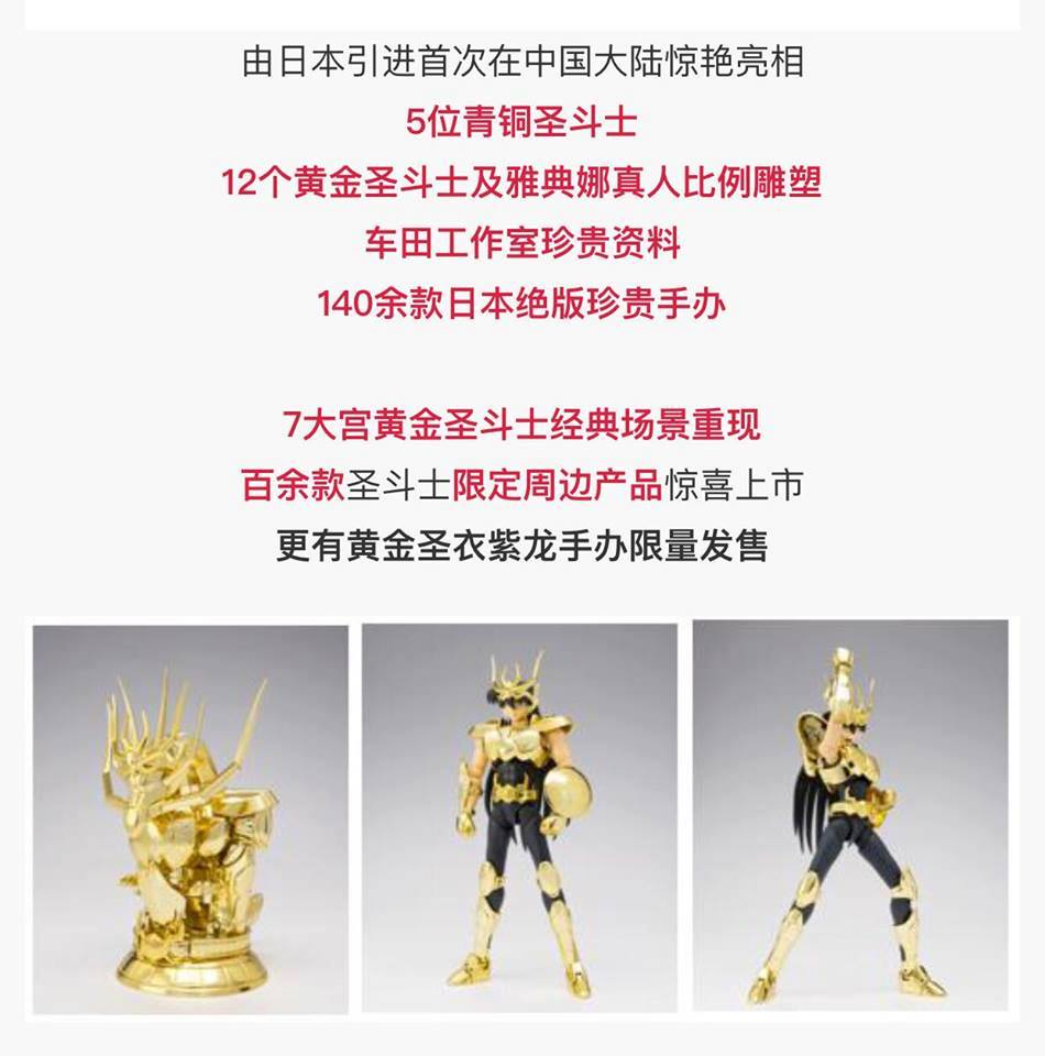 Myth Cloth Ex Dragon Shiryu v2 Golden Limited Edition