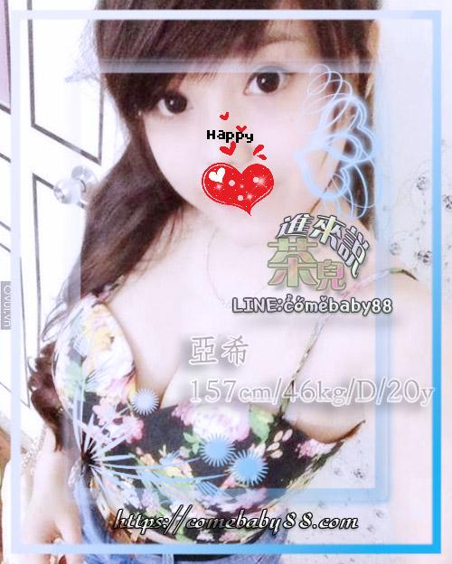 桃園叫茶line:comebaby88