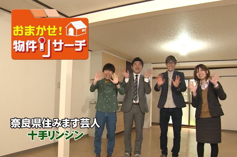 File No.27 奈良町屋 「おまかせ!物件リサーチ」の画像