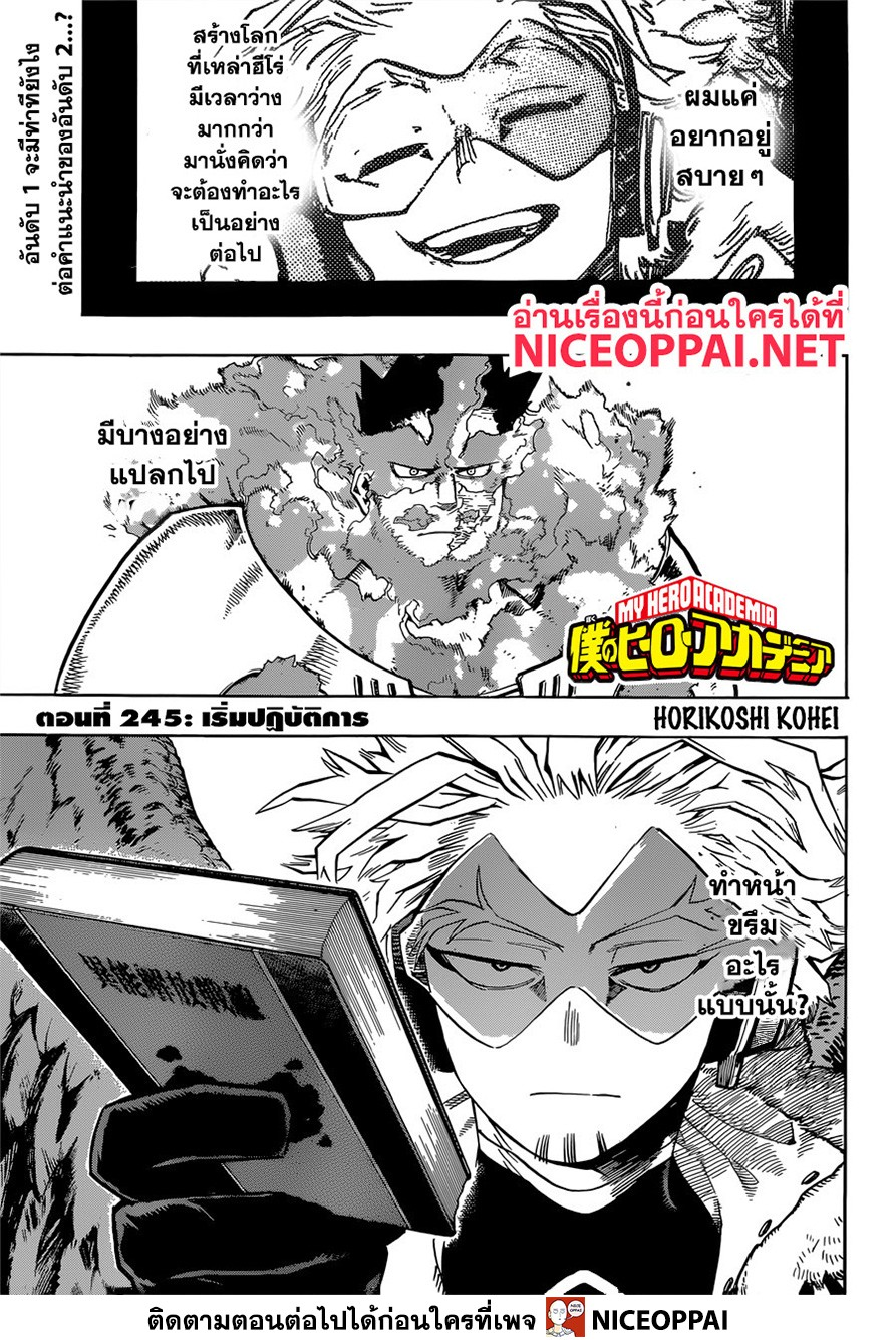 อ่านการ์ตูน Boku no Hero Academia ตอนที่ 245 หน้าที่ 2