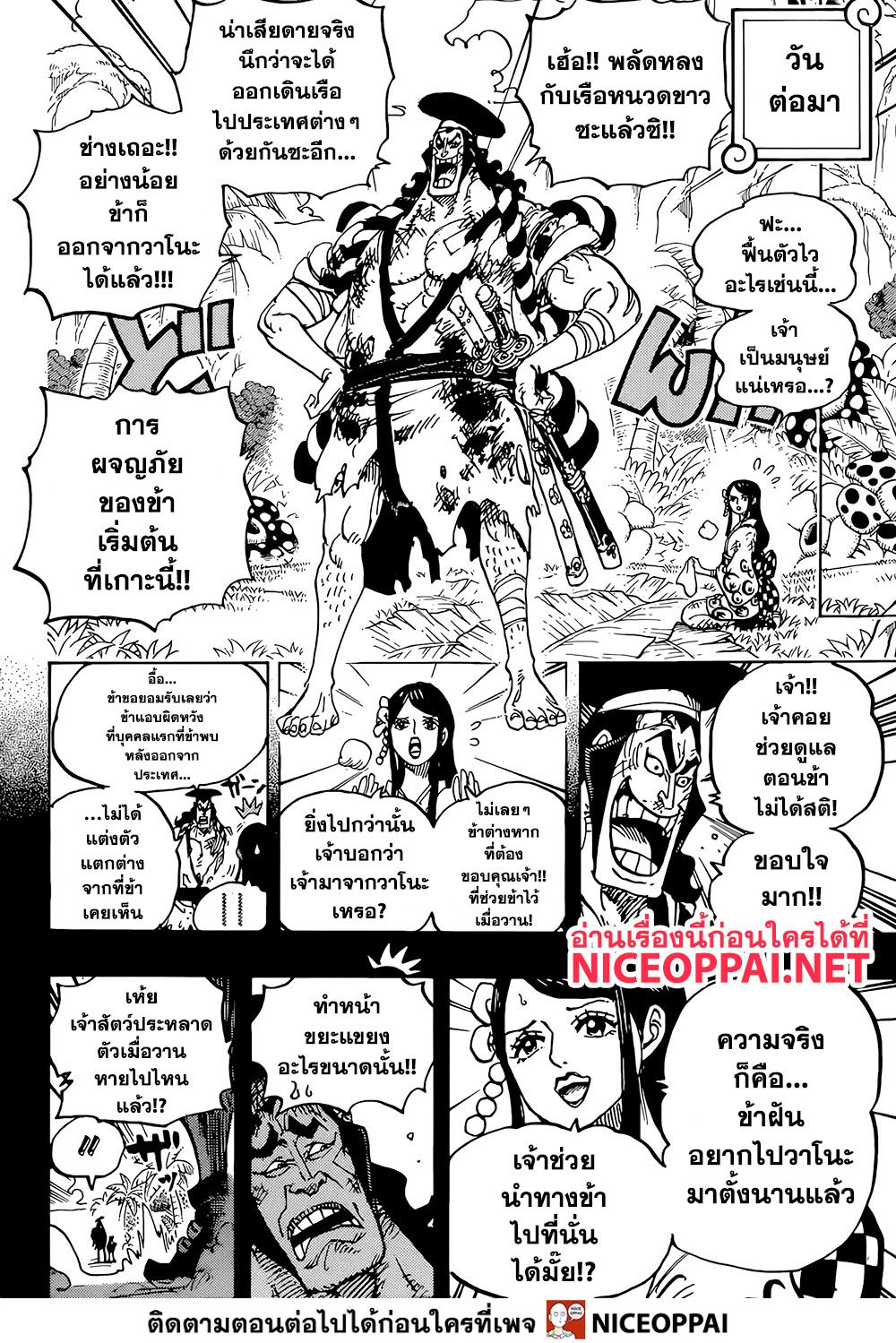 อ่านการ์ตูน One Piece ตอนที่ 964 หน้าที่ 12