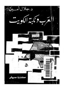 ملخص كتاب العرب ونكبة الكويت