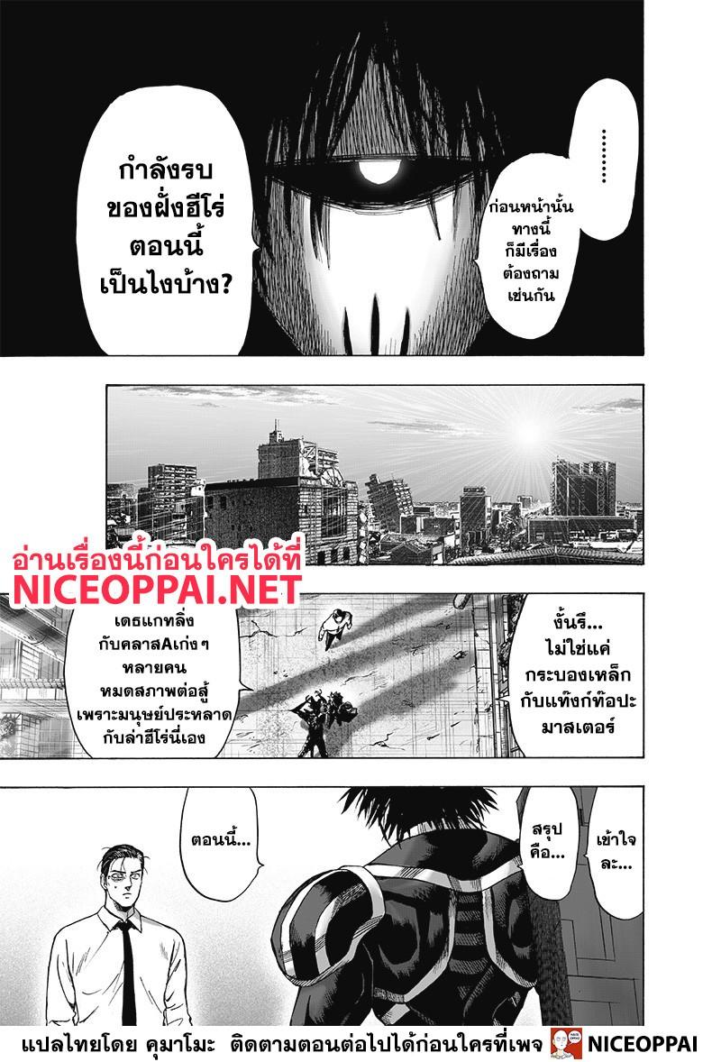 อ่านการ์ตูน One Punch Man ตอนที่ 119 หน้าที่ 8