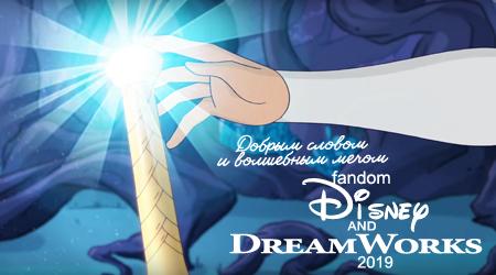fandom Disney and DreamWorks 2019