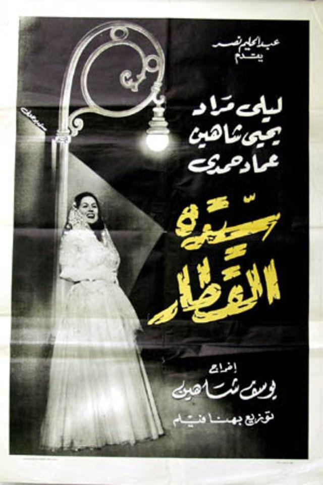 [فيلم][تورنت][تحميل][سيدة القطار][1952][720p][Web-DL] 1 arabp2p.com