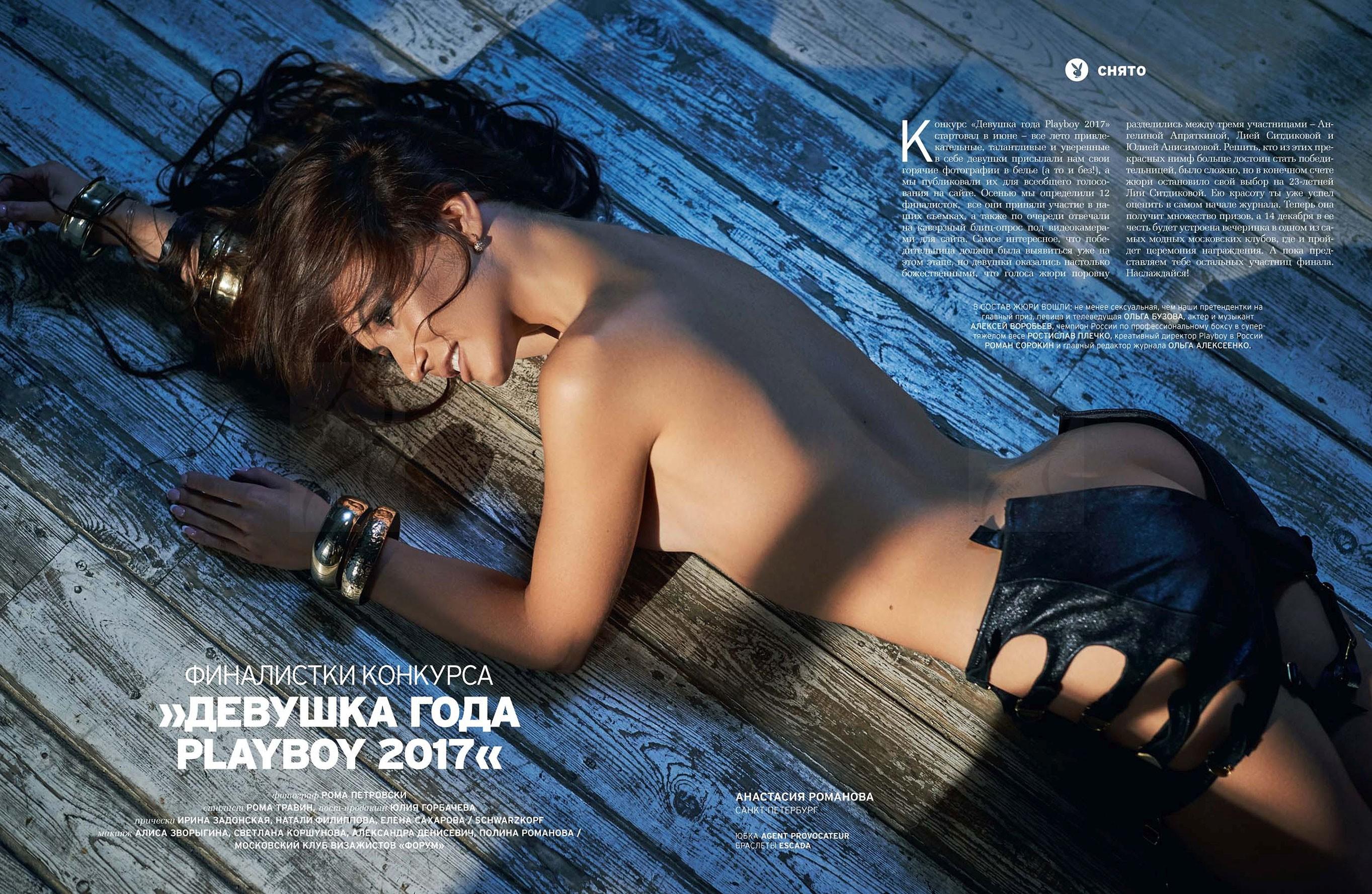 Анастасия Романова - финалистка конкурса Девушка года Playboy Россия 2017